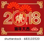chinese new year 2018 paper... | Shutterstock .eps vector #683133520