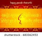 illustration of hindu god lord... | Shutterstock .eps vector #683362453