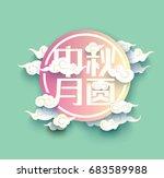 chinese mid autumn festival...   Shutterstock .eps vector #683589988