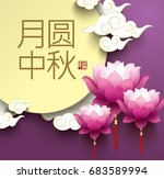 chinese mid autumn festival... | Shutterstock .eps vector #683589994