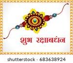 happy raksha bandhan... | Shutterstock .eps vector #683638924