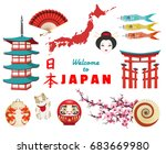 japanese culture symbols... | Shutterstock .eps vector #683669980