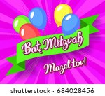 bar mitzvah party invitation ... | Shutterstock . vector #684028456