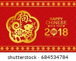 happy chinese new year 2018... | Shutterstock .eps vector #684534784