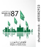 illustration of saudi arabia ... | Shutterstock .eps vector #685082923