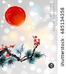 red sun  pine tree branch and... | Shutterstock .eps vector #685134358
