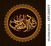 arabic calligraphy of text eid... | Shutterstock .eps vector #685186819