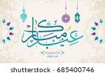 vector of eid mubarak  happy... | Shutterstock .eps vector #685400746