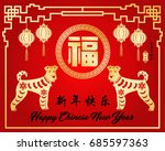 chinese new year 2018 year of... | Shutterstock .eps vector #685597363
