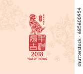 chinese new year 2018 year of... | Shutterstock .eps vector #685600954