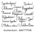 set russian inscriptions... | Shutterstock . vector #686777938