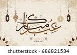 vector of eid mubarak  happy... | Shutterstock .eps vector #686821534
