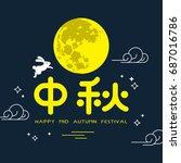 mid autumn festival vector... | Shutterstock .eps vector #687016786