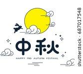 mid autumn festival vector... | Shutterstock .eps vector #687017548