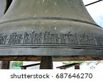 fragment close up bell sysoy ... | Shutterstock . vector #687646270