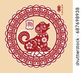 year of the dog  chinese zodiac ...   Shutterstock .eps vector #687698938