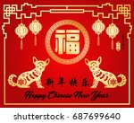 chinese new year 2018 year of...   Shutterstock .eps vector #687699640