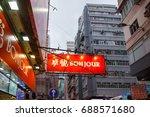 hong kong  china   april 26  ... | Shutterstock . vector #688571680