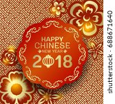 happy chinese new year 2018... | Shutterstock .eps vector #688671640