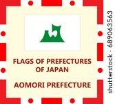 flag of japanese prefecture... | Shutterstock .eps vector #689063563