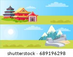 china two pictures collection... | Shutterstock . vector #689196298