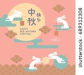 mid autumn festival design.... | Shutterstock .eps vector #689312308