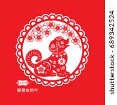 year of the dog  chinese zodiac ... | Shutterstock .eps vector #689342524