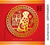 2018 chinese new year paper... | Shutterstock .eps vector #689446804