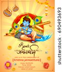 illustration of lord krishna in ... | Shutterstock .eps vector #690493693