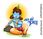 illustration of lord krishna... | Shutterstock .eps vector #690493843
