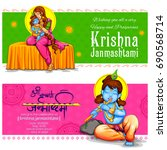 illustration of lord krishna in ... | Shutterstock .eps vector #690568714