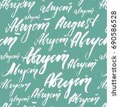 august calligraphy | Shutterstock .eps vector #690586528
