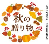 background with autumn food and ... | Shutterstock .eps vector #690656134