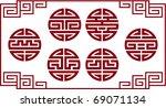 set of oriental knots in the... | Shutterstock .eps vector #69071134