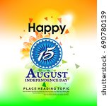 happy independence day... | Shutterstock .eps vector #690780139
