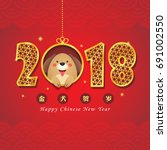 2018 chinese new year   year of ... | Shutterstock .eps vector #691002550