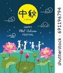 mid autumn festival vector... | Shutterstock .eps vector #691196794