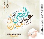 vector of  eid al adha mubarak... | Shutterstock .eps vector #691643080