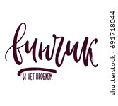 "russian phrase ""wine   and no... | Shutterstock . vector #691718044"