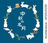japanese autumn festival to... | Shutterstock .eps vector #692019250