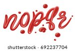 tomato ketchup font set... | Shutterstock .eps vector #692237704