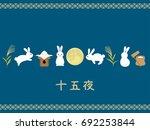 japanese autumn festival to... | Shutterstock .eps vector #692253844