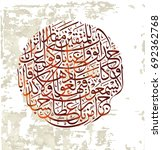 islamic calligraphy verses from ...   Shutterstock .eps vector #692362768
