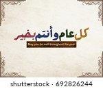 eid greeting calligraphy type....   Shutterstock .eps vector #692826244