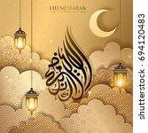 eid al adha mubarak calligraphy ... | Shutterstock .eps vector #694120483