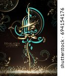 eid al adha mubarak calligraphy ... | Shutterstock .eps vector #694154176