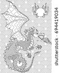 dragon coloring book page | Shutterstock .eps vector #694419034