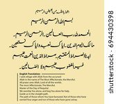 vector of islamic calligraphy ... | Shutterstock .eps vector #694430398