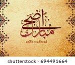 illustration of eid mubarak and ...   Shutterstock .eps vector #694491664
