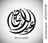calligraphy of arabic text of... | Shutterstock .eps vector #695292748